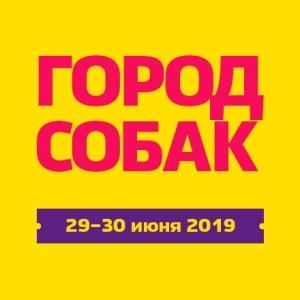 Санкт-Петербург 29-30 июня - Город собак!