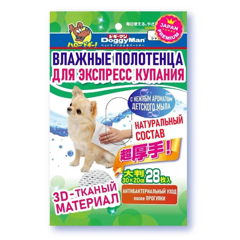 Влажные полотенца для экспресс купания собак мелких пород DoggyMan, 25шт