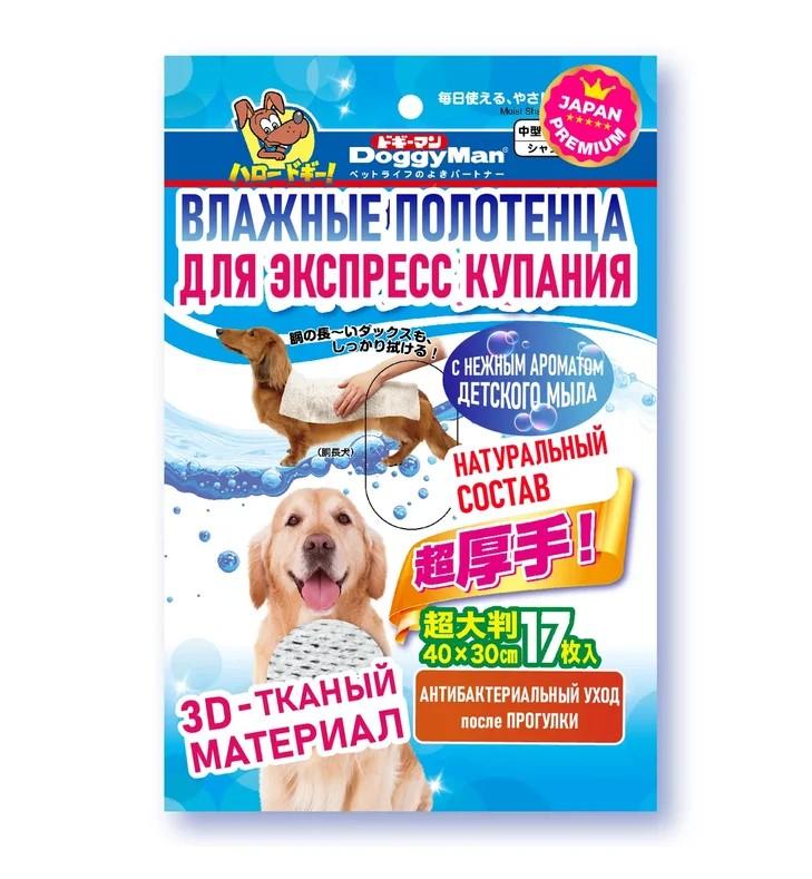 Влажные полотенца для экспресс купания собак средних и крупных DoggyMan, 17шт