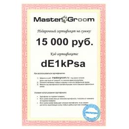 Подарочный сертификат на 15 000 руб.