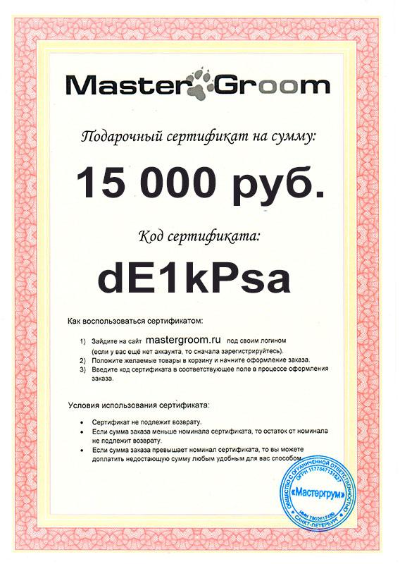 Подарочный сертификат на 15 000 руб