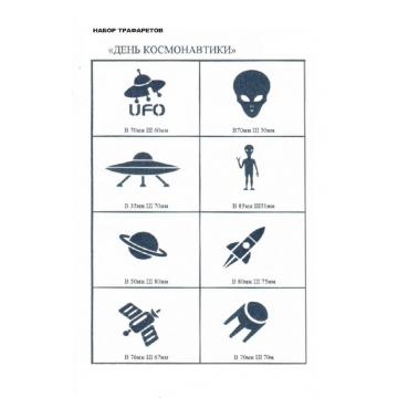 """Набор трафаретов для окрашивания """"День космонавтики"""", Crazy Liberty, 8шт"""