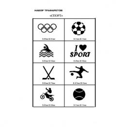 """Трафареты самоклеющиеся, набор """"Спорт"""", Crazy Liberty, 8шт"""