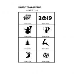 """Трафареты самоклеющиеся, набор """"Новый год"""", Crazy Liberty, 8шт"""