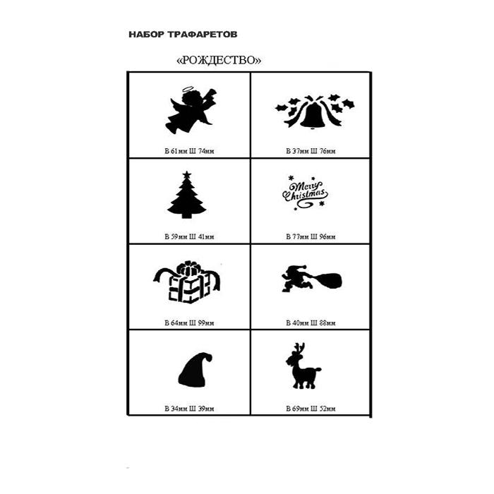 """Набор трафаретов для окрашивания """"Рождество"""", Crazy Liberty, 8шт"""