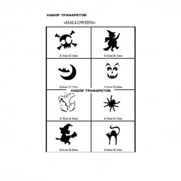 """Трафареты самоклеющиеся, набор """"Halloween"""", Crazy Liberty, 8шт"""